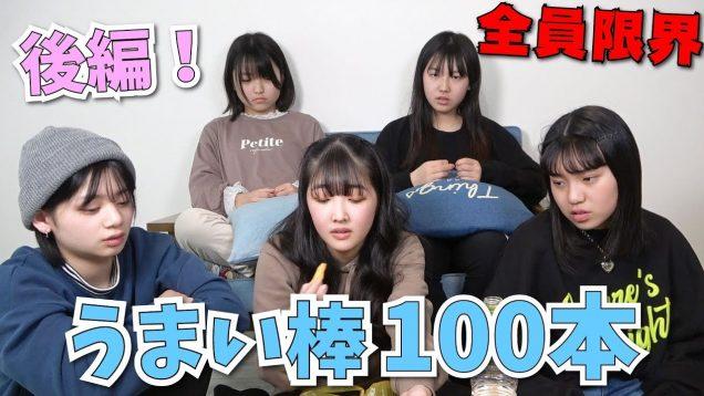 【大食い】うまい棒100本大食いで限界に…?【後編】