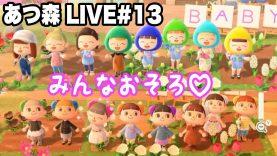 【あつ森#13】島解放!8人おそろコーデでつり大会!【ANN & RYO 】