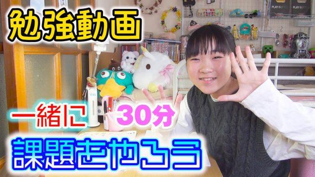 【勉強動画】30分 臨時休校あけにテストだって! 一緒に課題をやろう!