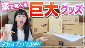 【巨大グッズ6点】Amazonで見つけたデカすぎるもの♪【#うちで過ごそう】