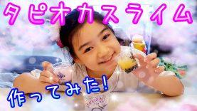 【タピオカスライム】作ってみた!☆ ASMR 音フェチ★Bubble Tea Slime