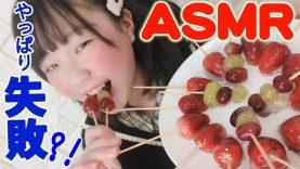 【ASMR】人生初のフルーツ飴(いちご飴)のチャレンジ!【しほりみチャンネル】