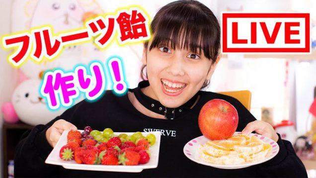 【LIVE】フルーツ飴作り!生放送で成功する?質問返しも!