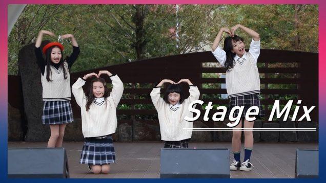키즈돌 비타민 – SaySaySay 쎄쎄쎄 교차편집 (Stage mix)