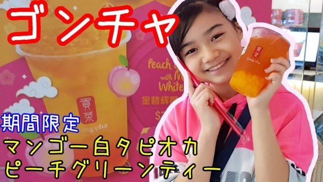 【ゴンチャ☆シンガポール】期間限定のマンゴー白タピオカピーチグリーンティー飲んでみたよ〜!★Gong Cha Singapore
