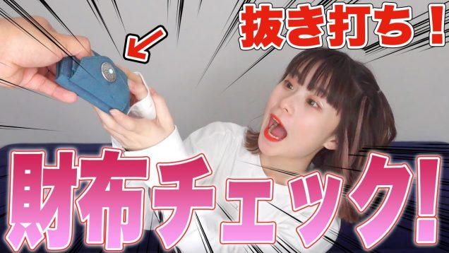 【抜き打ち】さくらの財布の中身チェック!!