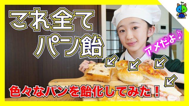 【飴化】色々なパンをアメにした結果…パン飴【ももかチャンネル】