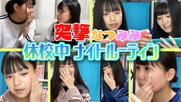 【突撃】なつみみの休校中ナイトルーティーン!!