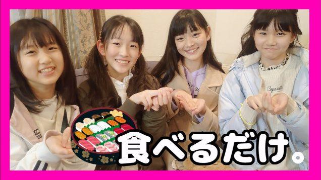 【くら寿司】お寿司が食べたいいいいいいいいいいいい!!!!