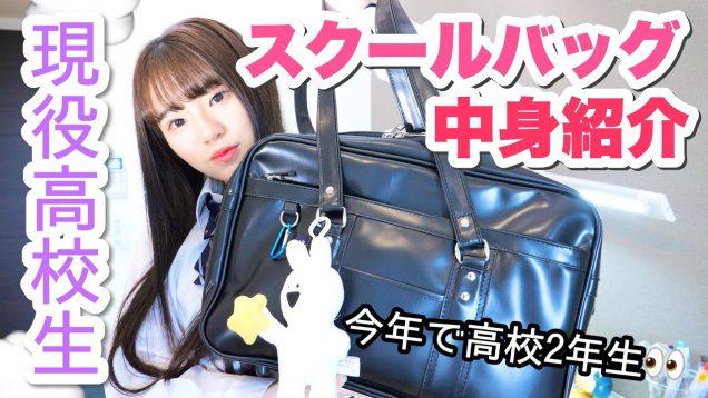 【スクバの中身】現役高校生のスクールバッグの中身を大公開しちゃいます!