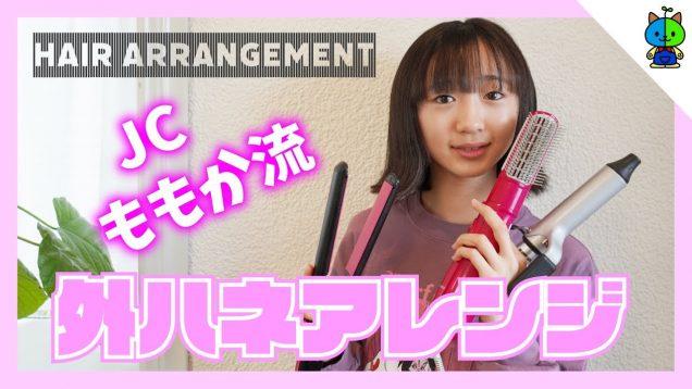 【ヘアアレンジ】外ハネの作り方!おうちで簡単セット【ももかチャンネル】