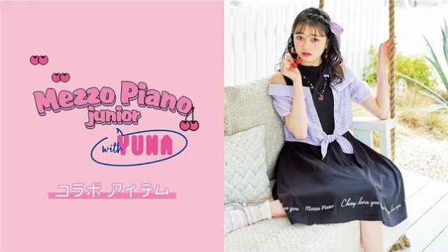 メゾ ピアノ ジュニア  イメモコラボアイテムのメイキングムービー♪