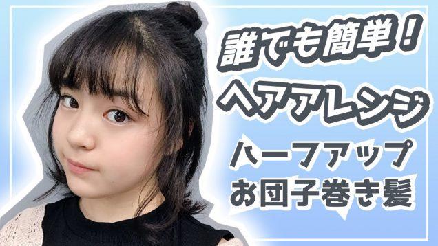 【簡単ヘアアレンジ】ハーフアップお団子巻き髪の仕方を紹介します!