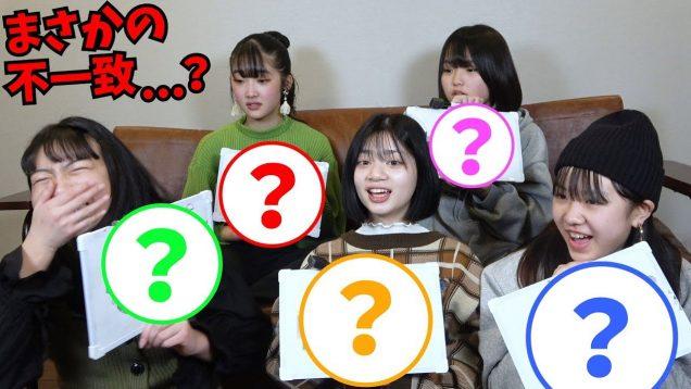 【ゲーム】5人の答え一致するまで帰れません!?♀️