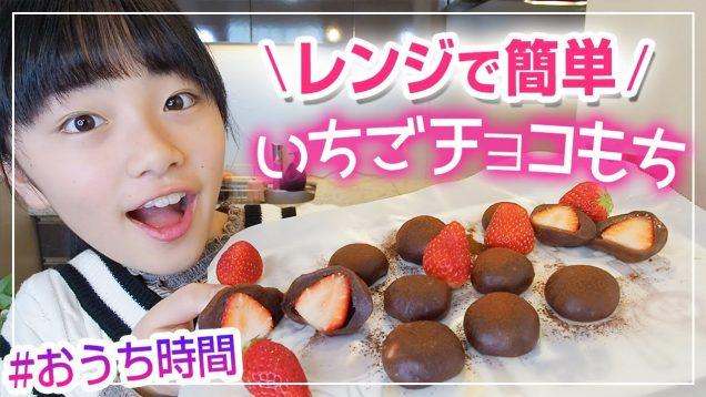 【レンジで簡単】いちごチョコもち作ってみたらモチモチで激ウマ♪【家での過ごし方】