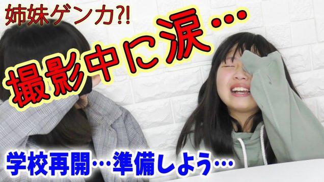 撮影中に涙…千葉県だけど学校再開…準備しよう!マスク事情やクラス替えの話など…雑談も♪【しほりみチャンネル】
