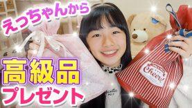 【中学校入学祝い】えっちゃんからブランド品のプレゼントいっぱいもらったので紹介♪