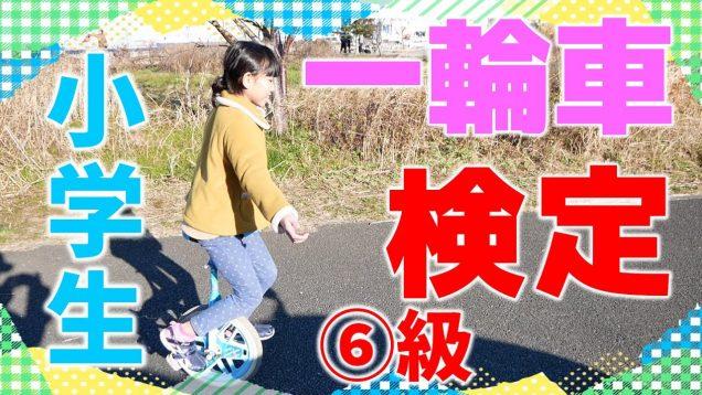 一輪車検定6級『アイドリング10回』に挑戦
