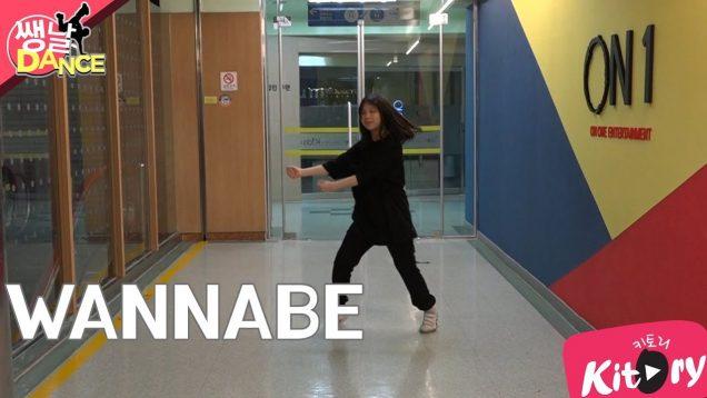 [쌩 날 Dance] 키즈댄스 ITZY – WANNABE (이주영)