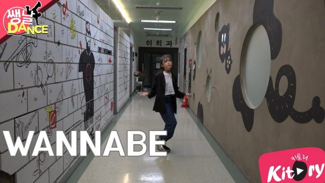 [쌩 날 Dance] 키즈댄스 ITZY – WANNABE (김민재)