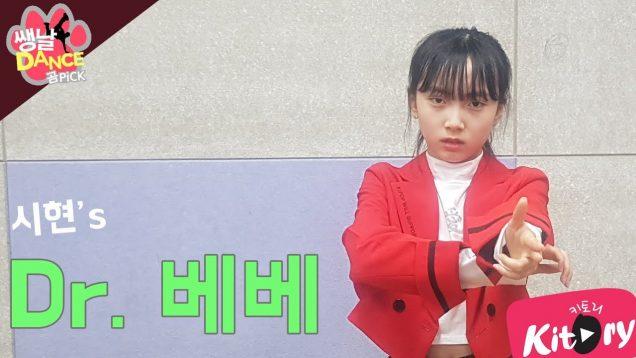 [쌩 날 Dance – 곰 Pick] 키즈댄스 펜타곤(PANTAGON) – Dr.베베(Dr. BeBe) (이시현)