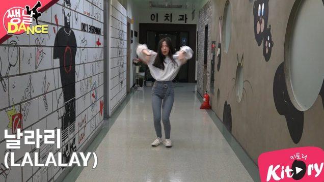 [쌩 날 Dance] 키즈댄스 선미(SUNMI) – 날라리(LALALAY) (최가인)