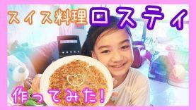スイス料理のロスティを作ってみたよ〜!★Making Rosti (potato pancake)