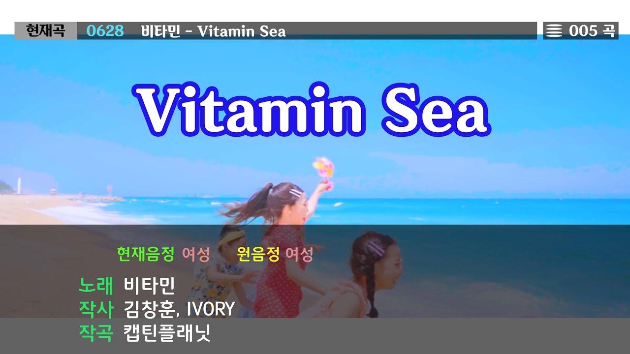 비타민(Vitamin) – Vitamin Sea 비타민씨 노래방 ver.