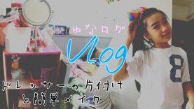 【Vlog】ゆいなのドレッサーの片付けとお出かけ前の簡単メイク★ゆなログ