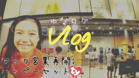 【Vlog】ハッピーセットはty❤マクドナルドが営業再開したから買いに行ったよ! ★ゆなログ