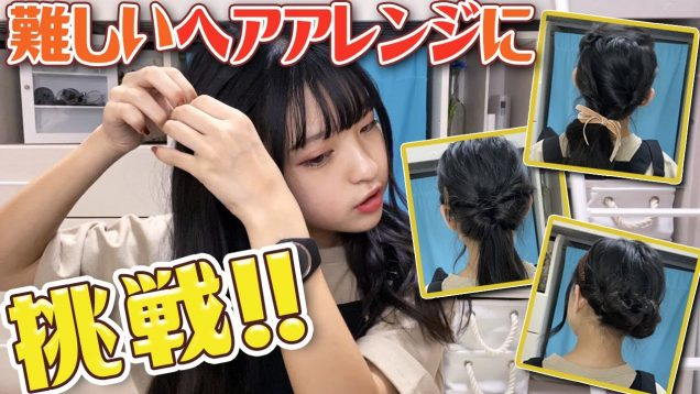 【挑戦】 難易度高めのヘアアレンジにチャレンジしてみた!【くるりんぱ】