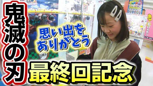 【ついに最終回】大量の鬼滅の刃グッズを探しに日本一のゲーセンで景品ゲットしまくりの総集編【しほりみチャンネル】