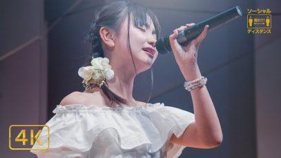 櫻井佑音 – Love Story – ( 安室奈美恵 ) @渋谷アイドル劇場 2020,6,20
