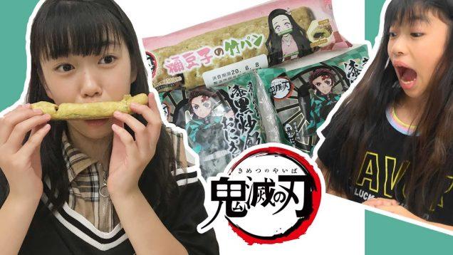 鬼滅の刃×ローソンコラボ☆禰豆子の竹パン&炭治郎の漆黒炒飯風おにぎりを食べてみた!食レポ★seira & kokomi にゃーにゃちゃんねる