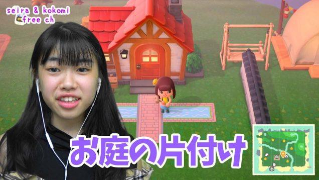 お庭の片付けをするよ!お家の塀を作りたい!あつまれどうぶつの森vol.2★seira & kokomi にゃーにゃちゃんねる