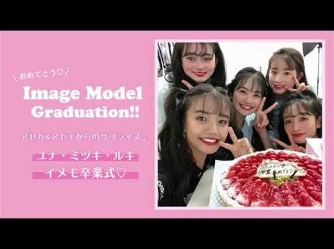ユナ・ミヅキ・ルキイメモ卒業式♥
