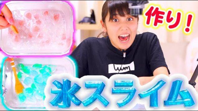 氷スライム作り!きれいな氷をたくさん使って冷たいスライムを作ろう!夏にぴったり✨