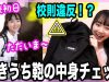 中3初登校日。カバンの中身抜き打ちチェックしたら違反物が..!!!!!【ANN & RYO 】