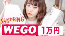 【1万円】WEGOでさくら流夏のストリートコーデ紹介するよ!