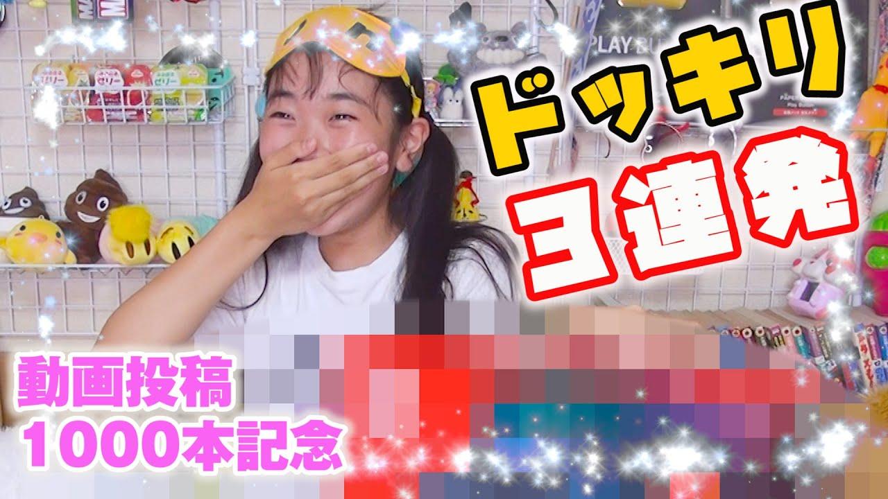 【ドッキリ】3連発!動画投稿1000本記念にふさわしい??