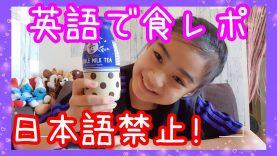 【日本語禁止】英語だけでタピオカミルクティーの食レポするゆなログを撮ってみたらめちゃムズだった〜!