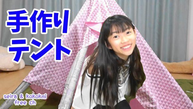 すぐ壊れちゃうよ・・新聞紙でテントを作ってみた!seira & kokomiにゃーにゃちゃんねる