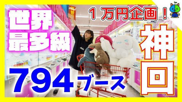 【クレーンゲーム 】世界最多級のゲーセンで1万円企画!これはもう衝撃映像?神回確定!【ももかチャンネル】