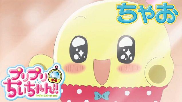 【アニメ】『プリプリちぃちゃん‼』第4話 ドキドキ!おでかけは危険がいっぱいでち!【公式】