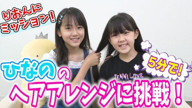 【初挑戦】5分間でひなののヘアアレンジに挑戦!!