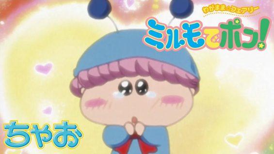 【アニメ】『わがまま☆フェアリー ミルモでポン!』第7話  恋心、直しましゅ♥【公式】