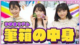 【筆箱紹介】中学生モデルの筆箱の中身紹介   ニコ☆プチTV