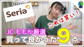 【セリア】今100均で買うのはコレ!ご予算1000円でJCのお買い物【ももかチャンネル】
