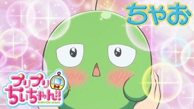 【アニメ】『プリプリちぃちゃん‼』第5話 じょじょ!ちぃちゃんを救うじょ!でち!【公式】