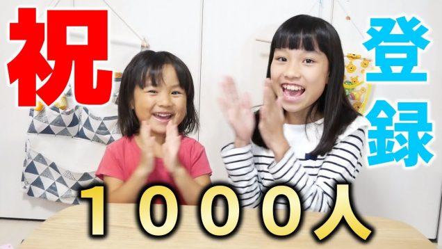 100均で1,000円チャレンジ【登録者数1,000人記念★第1弾】